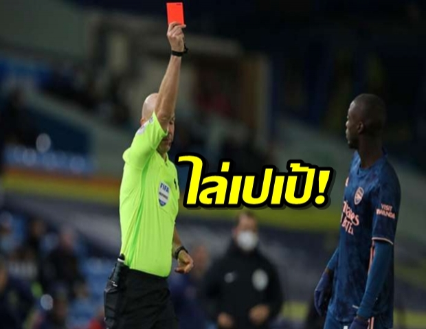 ไล่เปเป้! อาร์เซนอล 10 คนต้านเจ๊าลีดส์ 0-0