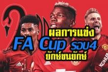 ผลจับคู่รอบ 4 FA cup มียักษ์ชนยักษ์