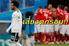 ซาลาห์ไม่ช่วยอะไร!? 'อียิปต์' เจอ รัสเซีย ต้อนสบายๆ3-1(ไฮไลต์)