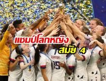 """""""สหรัฐฯ"""" ชนะ เนเธอร์แลนด์ 2-0 คว้าแชมป์บอลโลกหญิง สมัยที่ 4 ได้สำเร็จ"""