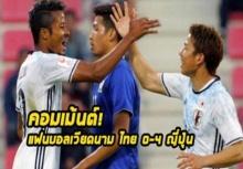 มาอีกล้าววว!!คอมเม้นต์ แฟนบอลเวียดนามหลังไทยแพ้ญี่ปุ่น 4-0