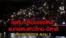 ต้องแข่งใหม่ แมทช์ตบสาวไทย-อิตาลี ศึก WGP2016 สนาม 2