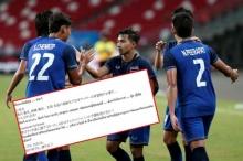 รู้ยัง!คอมเม้นท์ แฟนบอล ญี่ปุ่น พูดถึงไทยยังไง?ญี่ปุ่นVSไทย