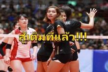 สู้เต็มที่แล้ว... ตบสาวไทย พ่าย ยุ่น คว้ารองแชมป์ U-23 เอเชีย