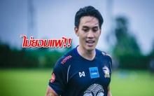 ไม่ยอมแพ้!!! ลีซอ ขอมุ่งมั่นในลีก เพื่อโอกาสติดทีมชาติไทย!