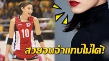 วงการลูกยางอึ้ง!! เมื่อ คิมยอนคยอง มือตบเกาหลีใต้เปลี่ยนลุค แทบไม่อยากเชื่อสายตา!!