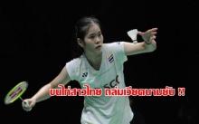 ขนไก่!! สาวไทยถล่มเวียดนามขาด