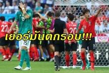 เยอรมันตกรอบ!! เจอทีเด็ดเกาหลีใต้ พ่าย 0-2! (คลิป)