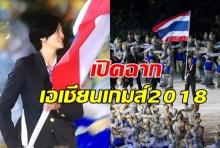 'เอเชี่ยนเกมส์'อินโดเปิดฉาก– 'ปลื้มจิตร์'นำทัพไทยเข้าสู่สนาม(ภาพชุด)