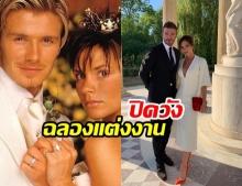 เดวิด เบ็คแฮม เปย์หนักภรรยา ปิดพระราชวังแวร์ซาย ฉลองครบรอบแต่งงาน 20ปี