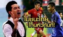 สุดเกรียน!!! ชมภาพล้อเลียนตวน ฮุงซุปตาร์เวียดนามที่ต้องโกนหัวหลังเวียดนามแพ้ไทย