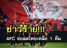 ข่าวร้าย!! AFC เปลี่ยนวิธีคิดคะแนนถ้วยเอเชียใหม่ ไทยลีกจ่อลดเหลือ 1 ทีม