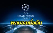 ผลฟุตบอล ยูฟ่า แชมป์เปี้ยนลีก (12/09/2017)