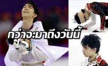 """กว่าจะมาถึงวันที่ """"เบิ้ลเหรียญทอง"""" เจ้าชายนักสเกต Yuzuru Hanyu บาดเจ็บทั้งกายและใจ!!"""