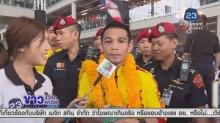 เจ้าแหลม ศรีสะเกษ ถึงไทยแล้ว พ่อแม่หอมแก้มรับขวัญแชมป์โลกกลับบ้าน