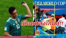 เดือดหลังเกมส์ โอซิล หัวร้อน หวิวต่อยแฟนบอล หลังเยอรมัน ตกรอบ!!