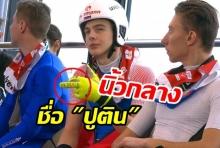 """สหพันธ์สกีฯ เตือนนักกีฬารัสเซีย สวมถุงมือชูนิ้วกลางเขียนชื่อ """"ปูติน"""""""