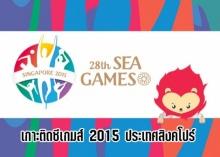 โปรแกรมแข่งขันซีเกมส์สิงคโปร์ทัพนักกีฬาไทยวันนี้