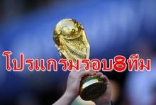 เช็ค!!โปรแกรม รอบ 8 ทีมสุดท้าย ฟุตบอลโลก