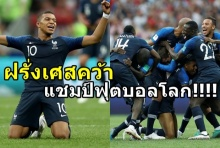 ฝรั่งเศสทำได้ คว้าแชมป์ฟุตบอลโลก 2018(มีไฮไลต์)