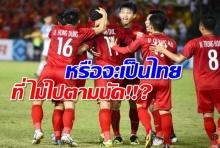 'เวียดนาม' บุกกำชัยเหนือ 'ปินส์' 2-1 นัดแรก รอบตัดเชือก ซูซูกิคัพ
