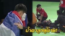เคลื่อนไหวแล้ว!! นักกีฬาปันจักสีลัต ทีมชาติไทย หลังแพ้เจ้าภาพ โพสต์น่าเห็นใจสุดๆ!!