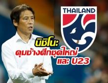 มาจริงแล้ว!!!  สมาคมฯ ประกาศตั้ง อากิระ นิชิโนะ คุมช้างศึกชุดใหญ่และ U23 เรียบร้อย!