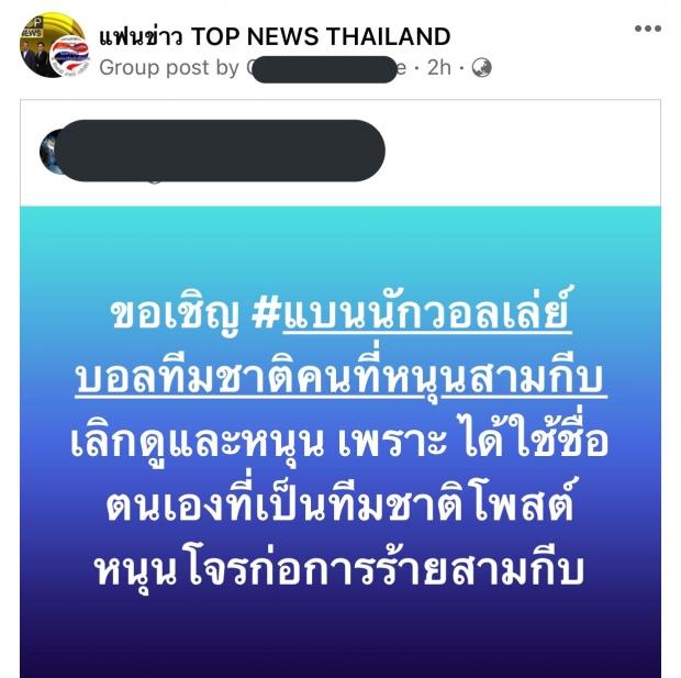 บุ๋มบิ๋ม นักตบลูกยางสาวไทย Call Out! ไม่วายเจอด่า
