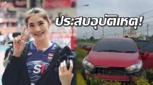 นักวอลเลย์บอลหญิงทีมชาติไทย ประสบอุบัติเหตุ ขึ้นเกาะกลางถนน!!