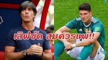 ทีมเยอรมันขอโทษแฟนบอล ทำให้ผิดหวัง เลิฟซัดลูกทีมสมควรแพ้!!
