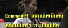 COMMENT!!! แฟนแบดมินตันต่างชาติหลังน้องเมย์ คว้าแชมป์ 3 รายการติด