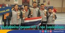ทีมปันจักสีลัตไทยคว้า 2 เหรียญทอง จากศึกเบลเยี่ยมโอเพ่น