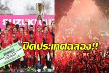 ปิดประเทศฉลอง! เวียดนาม คิงส์ออฟอาเซียน อัดมาเล1-0 คว้าแชมป์ซูซูกิ!(คลิป)