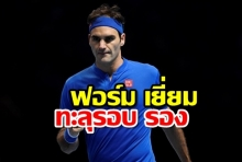 เฟดเอ็กซ์ ฟอร์มเยี่ยม ผ่านรอบ 8 คนเทนนิสดูไบ ลุ้นแชมป์ที่ 100