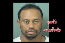 อึ้ง! 'ไทเกอร์ วู้ด' ถูกจับ เมาแล้วขับ!!