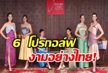งามอย่างไทย!! 6 โปรสาวร่วมสวมชุดไทยโปรโมทฮอนด้า แอลพีจีเอ