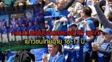 Comment แฟนบอลเลสเตอร์ ซิตี้ พูดถึง เด็กไทยที่ไปฝึกฝนใน อคาเดมี่ สโมสร
