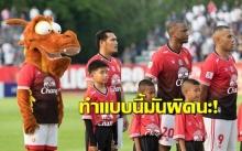 ทำแบบนี้มันผิดนะ!! เมื่อ Mascot ทีมบีอีซี ยืนเข้าแถวโดยไม่ได้รับอนุญาต