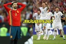 'รัสเซีย' แม่นโทษ เขี่ยสเปน ตกรอบ!(ไฮไลต์)