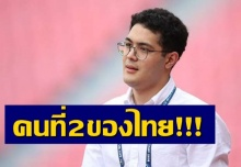 โอ้ยดี๊ดี!คนที่2ของไทย!เข้าทำงานประจำเอเอฟซี