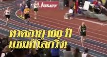 สุดทึ่ง!!! ทวดอายุ 100 ปี วิ่งทิ้งคู่แข่งขาดลอย คว้าแชมป์โลกกรีฑา (มีคลิป)