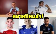 พรีเมียร์ลีก สรุปตลาดซื้อ-ขายนักเตะ ฤดูกาล 2018-2019