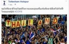 ให้ใจ! สเปอร์โพสต์เชียร์ทีมชาติไทย!!