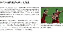 ข่าวจากญี่ปุ่น : ทีมชาติไทยเข้าสู่บอลโลกรอบคัดเลือกด้วยสายเลือดใหม่