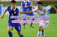 คอมเม้นต์ แฟนบอลอาเซียนหลังไทยแพ้เกาหลีใต้ 0-1 ในเกมอุ่นเครื่อง