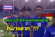 ไร้มารยาทสิ้นดี?แฟนบอลซาอุฯ โห่ใส่ ทีมชาติไทย ขณะร้องเพลงชาติ (ชมคลิป)
