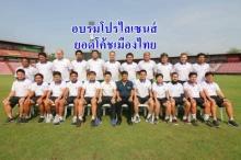 ลุ้นระทึก!! ใครจะผ่านอบรม โปร ไลเซนส์ ยอดโค้ชของไทยบ้าง?