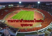 ส่องราคาตั๋วเข้าชมไทยลีกทั้ง 18 สโมสร ทีมไหนแพง ทีมไหนถูก