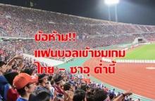 ข้อห้าม แฟนบอล ก่อนไทยดวลซาอุฯ ค่ำนี้ 19.00 น.