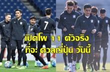 กางโผ! 11 แข้งทีมชาติไทย ที่คาดว่าจะลงดวล ญี่ปุ่น คัดบอลโลกวันนี้